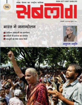 भारत में जनान्दोलन