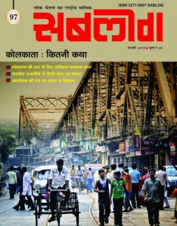 कोलकाता कितनी कथा