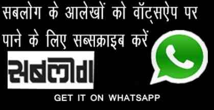 सबलोग को whatsapp पर subscribe करने के लिए यहाँ क्लिक करें |